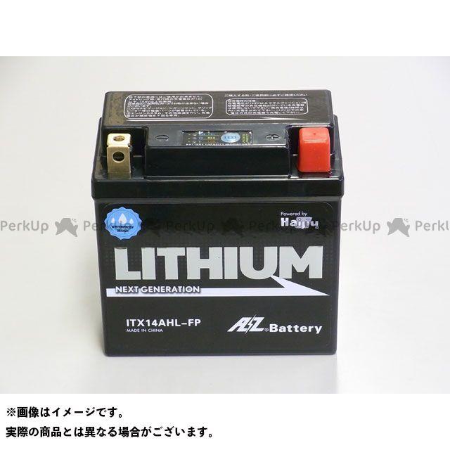 【無料雑誌付き】AZ 汎用 AZリチウムイオンバッテリー ITX14AHL-FP(充電済) エーゼット