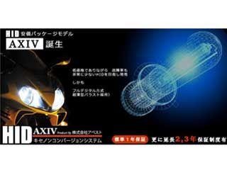 アベスト AVEST ヘッドライト・バルブ H4-Hi/Loスライド式キット 35W/2灯 6000K