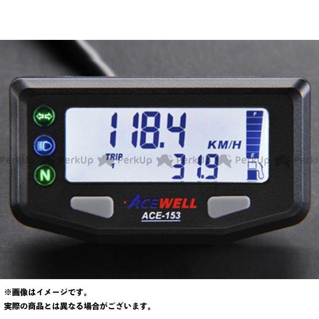 エースウェル ACE-153 スピードメーター メーカー在庫あり ACE WELL