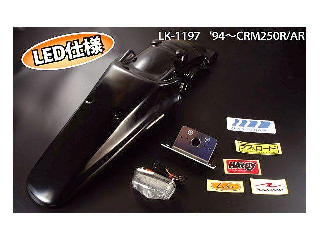送料無料 ルーク DトラッカーX KLX250 フェンダー MXリアフェンダーキット ホワイト ミニキャッツアイLED(レッド)