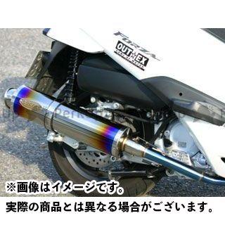 アウテックス フォルツァX フォルツァZ FORZA(MF10)用 マフラー タイプ:OUTEX.R-BSTG-CATALYZE OUTEX