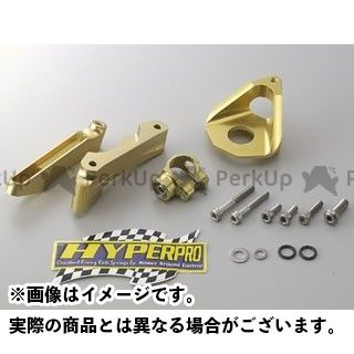 ハイパープロ 851 ステアリングダンパー ステアリングダンパーステーセット(CNC/ゴールド)