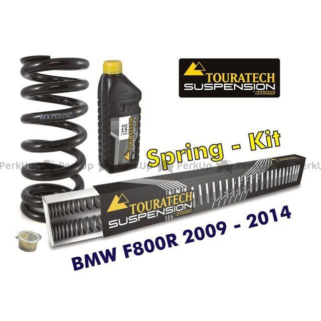 ツアラテック TOURATECH フロントフォーク サスペンション ツアラテック F800R フロントフォーク&リアショック スプリングキット BMW F800R(2009-2014)  TOURATECH