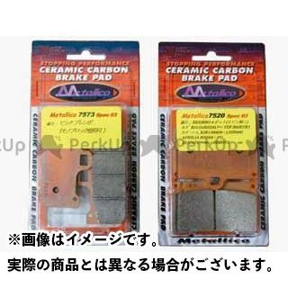 メタリカ 汎用 ブレーキパッドSPEC03(セラミックカーボン焼結合金) CP3369・3385・3969 メーカー在庫あり METALLICO