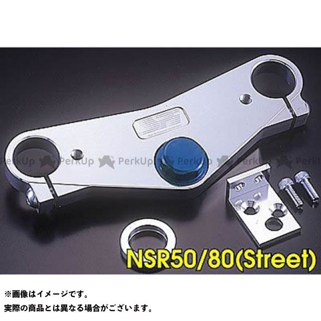 SPI NSR50 NSR80 トップブリッジ 仕様:ストリート エスピーアイ