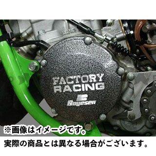 ボイセン YZ250 ファクトリーカバー(ジェネレーターカバー) シルバー Boyesen