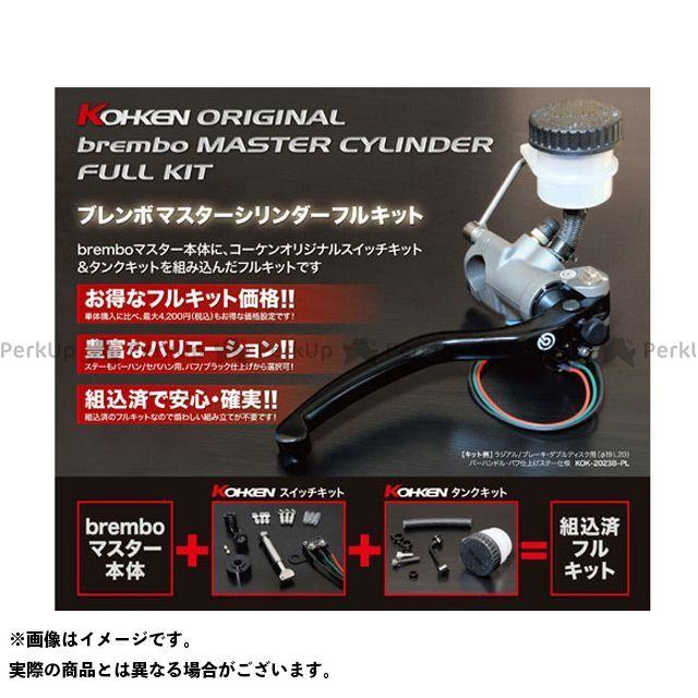 コーケン 汎用 ブレンボ マスターシリンダーフルキット RCS/ブレーキ シングルディスク φ15 STDレバー バフ KOHKEN