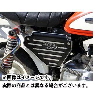 【エントリーで最大P21倍】オーバーレーシング モンキー サイドカバーセット OVER RACING