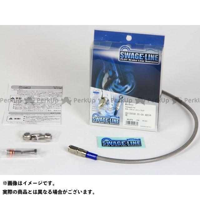 スウェッジライン PS250 リアホースキット 3本組 ホースエンド:ステンレス ホースカラー:クリア SWAGE-LINE