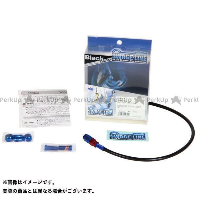 スウェッジライン GSX-R750 フロントホースキット ホースエンド:アルミ/レッド&ブルー ホースカラー:ブラック SWAGE-LINE