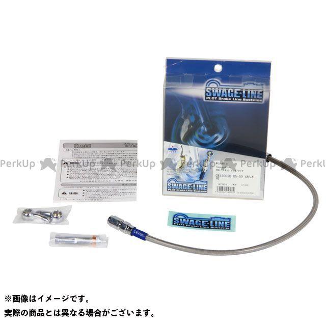 スウェッジライン ニンジャZX-10 フロントホースキット ホースエンド:アルミ/メッキ ホースカラー:クリア SWAGE-LINE