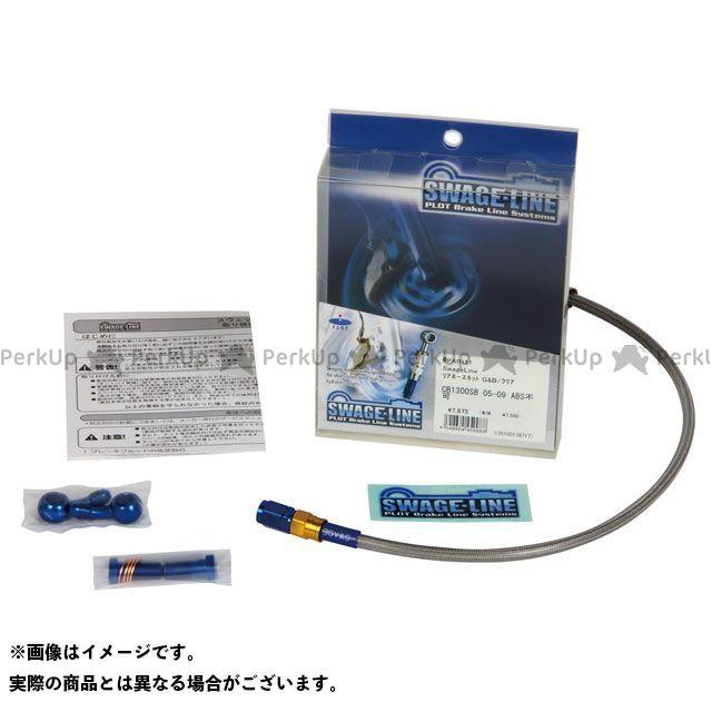 スウェッジライン Z750 フロントホースキット ダイレクト ホースエンド:アルミ/ゴールド&ブルー ホースカラー:クリア SWAGE-LINE
