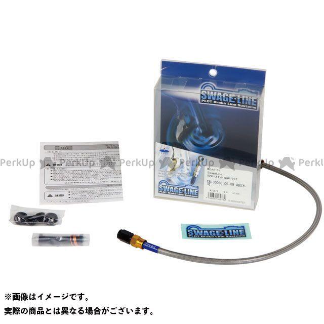 スウェッジライン エプシロン250 リアホースキット 3本組 ホースエンド:アルミ/ゴールド&ブラック ホースカラー:クリア SWAGE-LINE