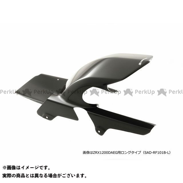 ストライカー ZRX1200ダエグ ストライカーエアロデザイン「SAD」 ロングタイプリヤフェンダー 仕様:黒ゲルコート STRIKER