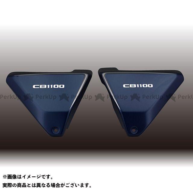 【国内正規品】 フォルスデザイン CB1100 CB1100 CB1100 カウル・エアロ CB1100 FRPサイドカバー ストライプ・アッパー パールスペンサーブルー 立体エンブレム付き, なでしこスタイル:a9030a4d --- canoncity.azurewebsites.net