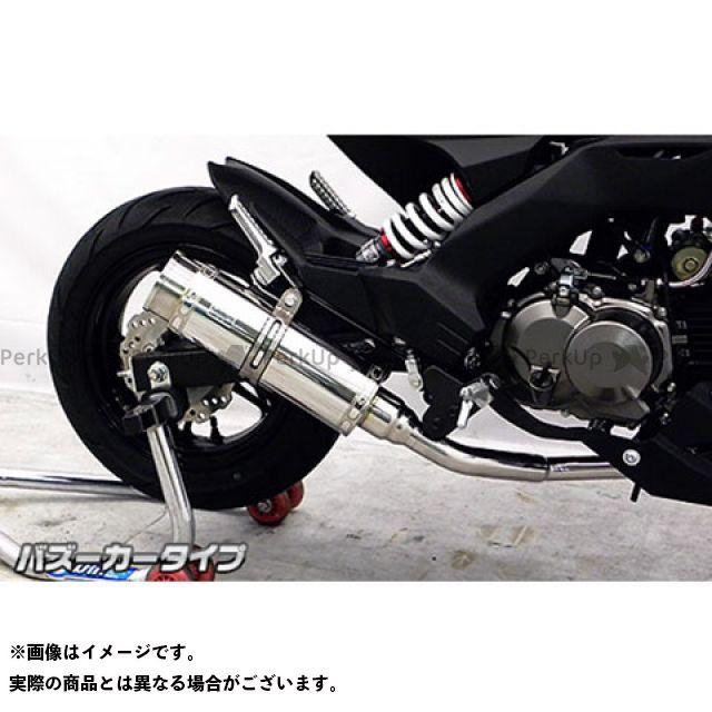 ウイルズウィン Z125プロ Z125 PRO用 ロイヤルマフラー バズーカータイプ(フルエキゾースト) なし