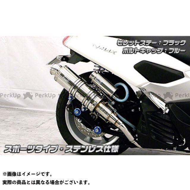 ウイルズウィン エヌマックス125 NMAX用 アニバーサリーマフラー スポーツタイプ ステンレス仕様 ビレットステー:シルバー ボルトキャップ:ブラック オプション:オプションB WirusWin