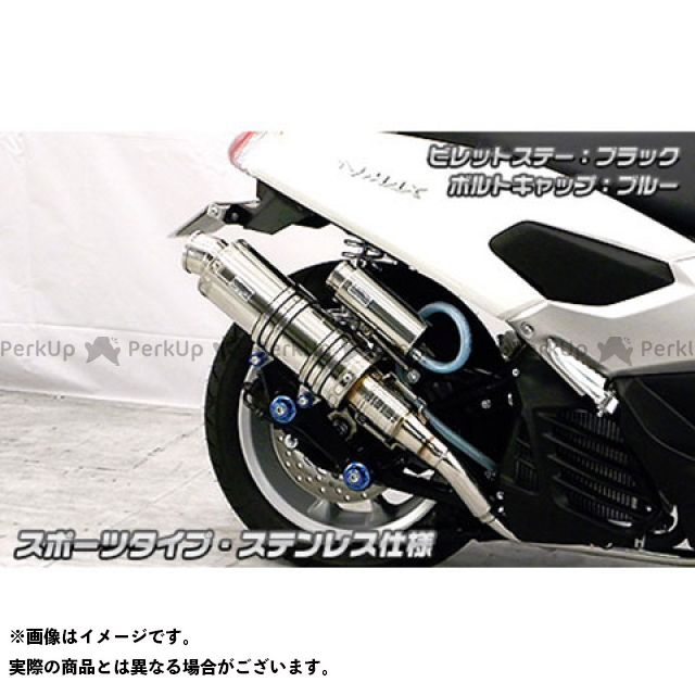 ウイルズウィン エヌマックス125 NMAX用 アニバーサリーマフラー スポーツタイプ ステンレス仕様 ビレットステー:ブラック ボルトキャップ:レッド オプション:オプションB WirusWin