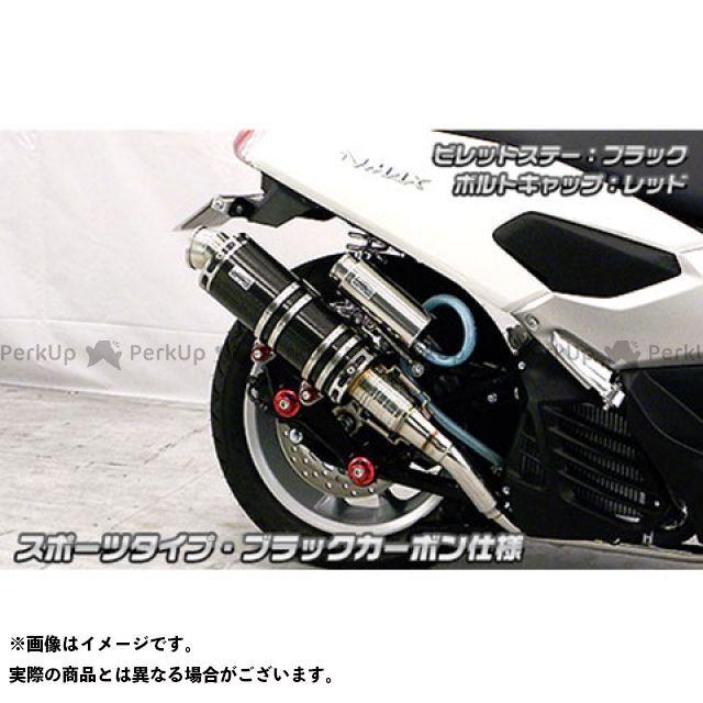 ウイルズウィン エヌマックス125 マフラー本体 NMAX用 アニバーサリーマフラー スポーツタイプ ブラックカーボン仕様 シルバー ブルー オプションB