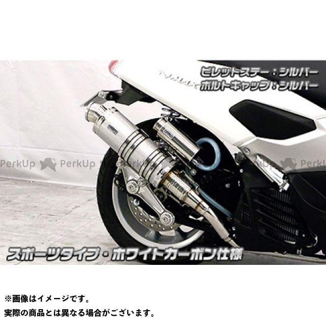 【無料雑誌付き】ウイルズウィン エヌマックス125 NMAX用 アニバーサリーマフラー スポーツタイプ ホワイトカーボン仕様 ビレットステー:ブラック ボルトキャップ:シルバー オプション:オプションB WirusWin