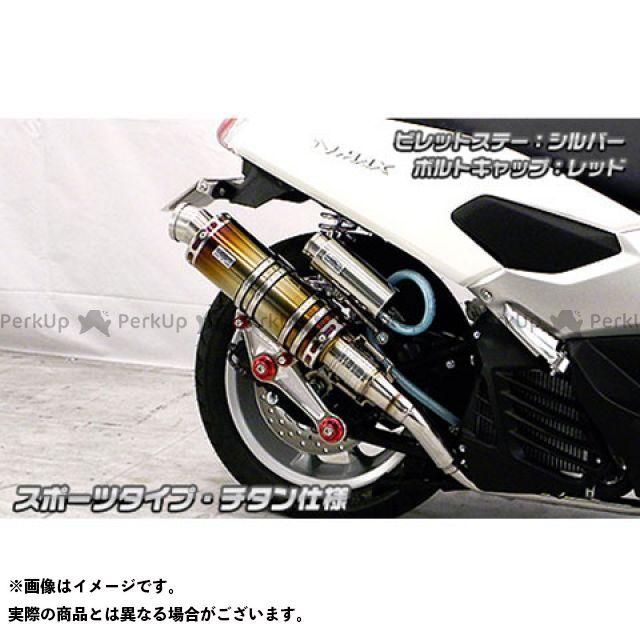 ウイルズウィン エヌマックス125 NMAX用 アニバーサリーマフラー スポーツタイプ チタン仕様 ビレットステー:ブラック ボルトキャップ:ブラック オプション:なし WirusWin