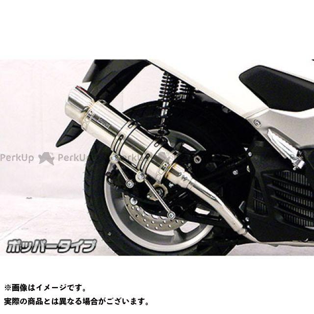 ウイルズウィン エヌマックス125 マフラー本体 NMAX用 ロイヤルマフラー ポッパータイプ オプションD+E(ブラック)