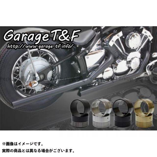 ガレージT&F ドラッグスター400(DS4) ドラッグスタークラシック400(DSC4) ドラッグパイプマフラー タイプ2 マフラー:ブラック 年式:2008年まで(キャブ仕様) タイプ:エンド付き(真鍮) ガレージティーアンドエフ