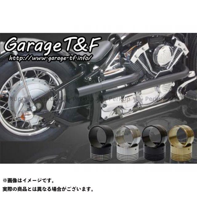 ガレージT&F ドラッグスター400(DS4) ドラッグスタークラシック400(DSC4) マフラー本体 ショットガンマフラー S-1 ブラック エンド付き(真鍮)