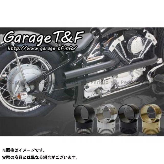 ガレージT&F ドラッグスター400(DS4) ドラッグスタークラシック400(DSC4) ショットガンマフラー S-2 マフラー:ブラック タイプ:エンド付き(真鍮) ガレージティーアンドエフ
