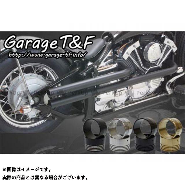 ガレージT&F ドラッグスター400(DS4) ドラッグスタークラシック400(DSC4) ショットガンマフラー L-2 マフラー:ブラック タイプ:エンド付き(真鍮) ガレージティーアンドエフ