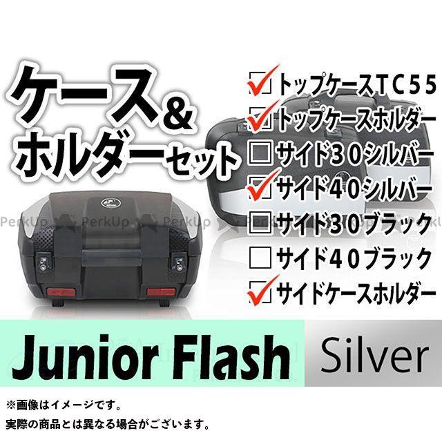 送料無料 ヘプコアンドベッカー Vストローム1000 ツーリング用バッグ トップケース サイドケース ホルダーセット JuniorFlash トップ50 サイドFlash40 トップケース/サイドケース:シルバー