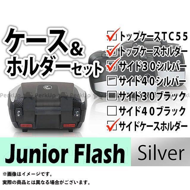 送料無料 ヘプコアンドベッカー 400X ツーリング用バッグ トップケース サイドケース ホルダーセット JuniorFlash トップ50 サイドFlash30 トップケース/サイドケース:シルバー