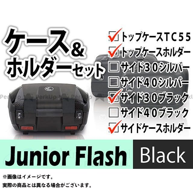 ヘプコアンドベッカー VFR1200X・クロスツアラー トップケース サイドケース ホルダーセット JuniorFlash トップ50 サイドFlash30 トップケース/サイドケース:ブラック