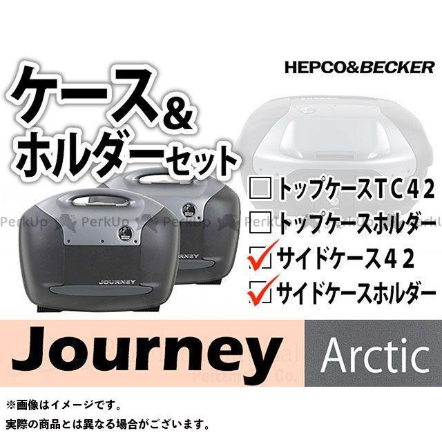 送料無料 ヘプコアンドベッカー Vストローム650 ツーリング用バッグ サイドケース ホルダーセット Journey アークティック