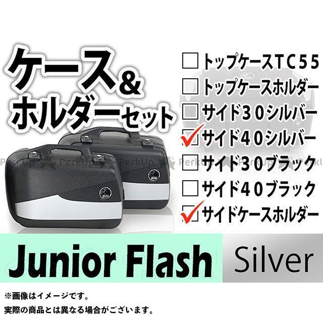送料無料 ヘプコアンドベッカー 400X ツーリング用バッグ サイドケース ホルダーセット Junior Flash 40 ブラック/シルバー