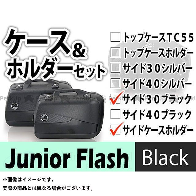 ヘプコアンドベッカー Vストローム1000 サイドケース ホルダーセット Junior Flash 30 ブラック/ブラック