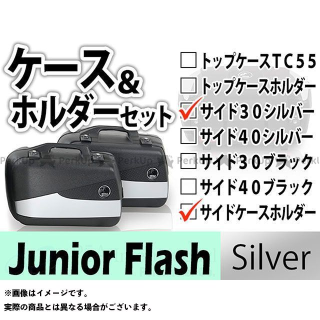 送料無料 ヘプコアンドベッカー Vストローム650 ツーリング用バッグ サイドケース ホルダーセット Junior Flash 30 ブラック/シルバー