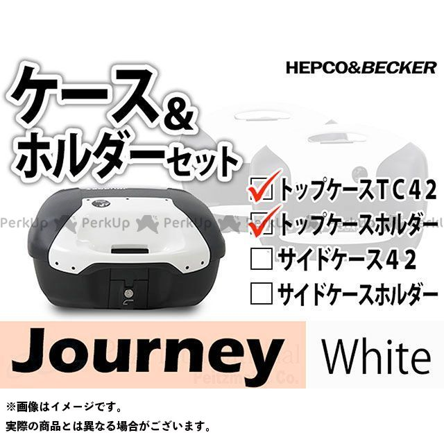 送料無料 ヘプコアンドベッカー Vストローム1000 ツーリング用バッグ トップケース ホルダーセット Journey ホワイト