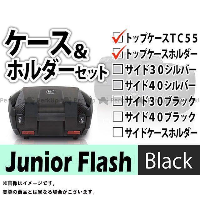 送料無料 ヘプコアンドベッカー Vストローム650 ツーリング用バッグ トップケース ホルダーセット Junior Flash TC55 ブラック/ブラック