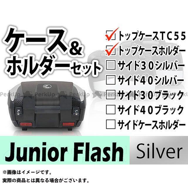 ヘプコアンドベッカー ヴェルシス650 トップケース ホルダーセット Junior Flash TC55 ブラック/シルバー