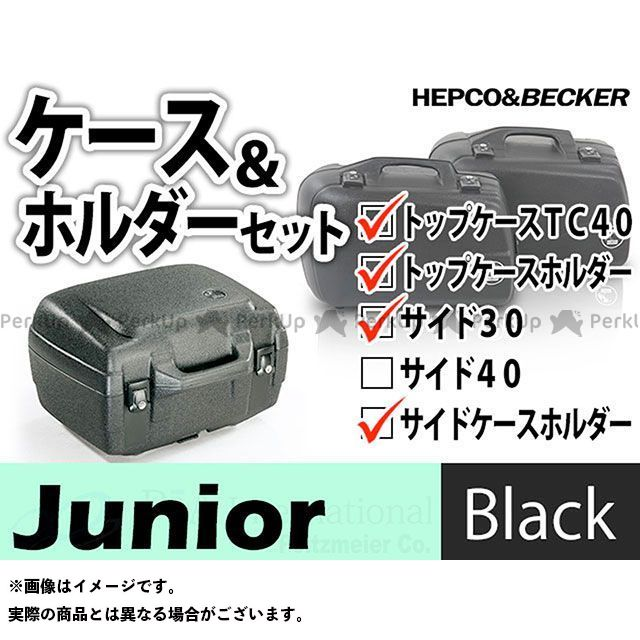 ヘプコ ベッカー HEPCO BECKER ツーリング用バッグ 全商品オープニング価格 ツーリング用品 割り引き 無料雑誌付き ヴェルシス650 サイドケース ホルダーセット ブラック Junior サイド30 トップケース トップ40