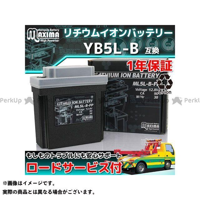 【無料雑誌付き】マキシマバッテリー ロードサービス・1年保証付 12V リチウムイオンバッテリー ML5L-B-FP (YB5L-B/12N5.5-3B/12N5.5-4A/YB5L-A/YB6-B 互換) Maxima Battery