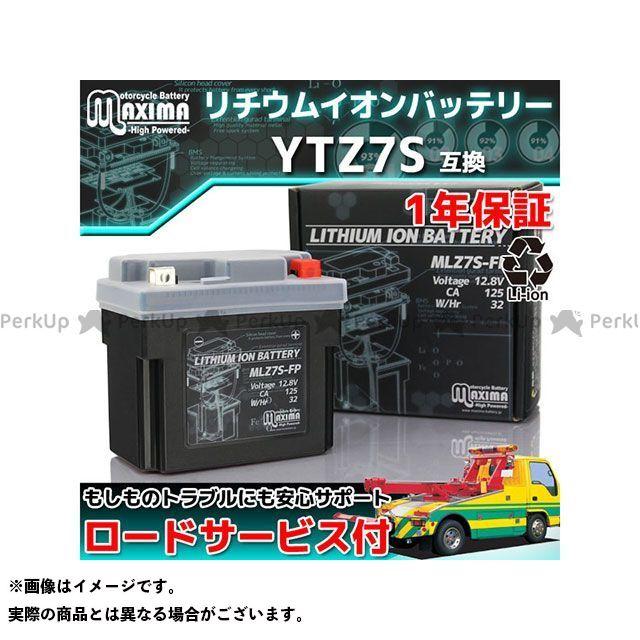 男女兼用 マキシマバッテリー Maxima Battery バッテリー関連パーツ ロードサービス 12V MLZ7S-FP・1年保証付 12V Battery リチウムイオンバッテリー MLZ7S-FP (YTZ7S/YTX7L-BS/YTZ7V/YB7C-A 互換), ブランド&着物館アクアン京や:f718ab9b --- business.personalco5.dominiotemporario.com