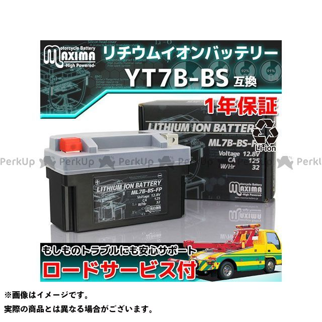 【限定セール!】 マキシマバッテリー Maxima 互換) Battery バッテリー関連パーツ ロードサービス・1年保証付 Maxima 12V ML7B-BS-FP リチウムイオンバッテリー ML7B-BS-FP (YT7B-BS/GT7B-4 互換), ココチノ:a40dbcb9 --- business.personalco5.dominiotemporario.com