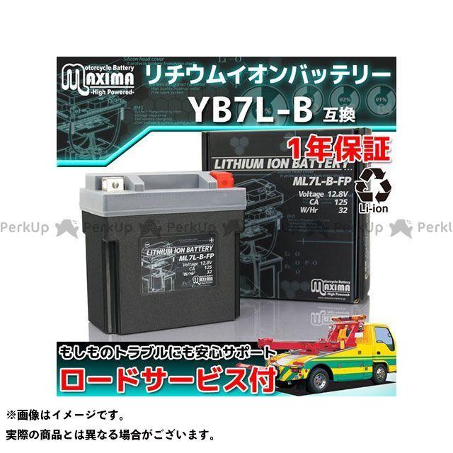 最新入荷 マキシマバッテリー Maxima Battery バッテリー関連パーツ Maxima ロードサービス・1年保証付 Battery 12V ML7L-B-FP リチウムイオンバッテリー ML7L-B-FP (YB7L-B/12N7D-3B 互換), アフリカ雑貨店【アフロモード】:7ba78b8f --- business.personalco5.dominiotemporario.com