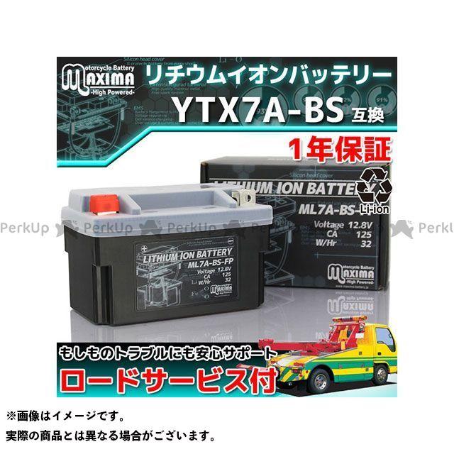 売れ筋商品 マキシマバッテリー Maxima ML7A-BS-FP Battery バッテリー関連パーツ ロードサービス Maxima・1年保証付 12V Battery リチウムイオンバッテリー ML7A-BS-FP (YTX7A-BS 互換), フロアマット専門店 ESTATE:a892af4b --- hortafacil.dominiotemporario.com