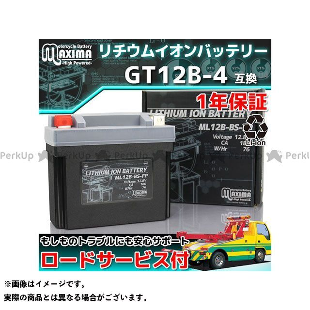 マキシマバッテリー Maxima Battery バッテリー関連パーツ ロードサービス・1年保証付 12V リチウムイオンバッテリー ML12B-BS-FP (YT12B-BS/GT12B-4 互換)