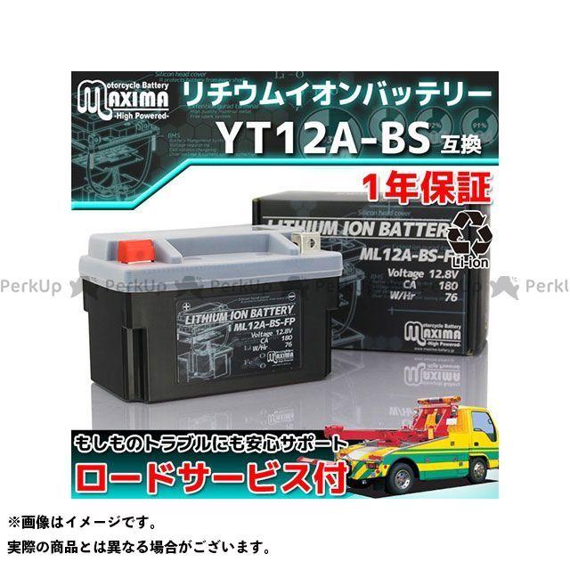 マキシマバッテリー Maxima Battery バッテリー関連パーツ ロードサービス・1年保証付 12V リチウムイオンバッテリー ML12A-BS-FP (YT12A-BS/YTZ10S 互換)