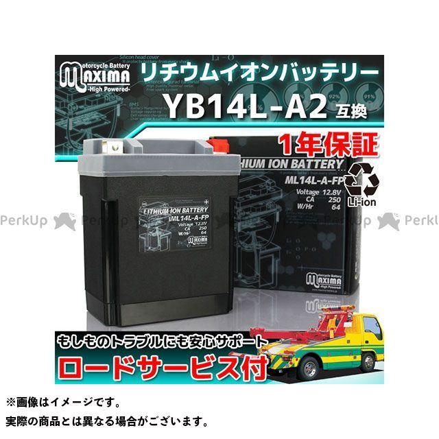 マキシマバッテリー ロードサービス・1年保証付 12V リチウムイオンバッテリー ML14L-A-FP (YB14L-A1/YB14L-A2/YB14L-B2 互換) Maxima Battery
