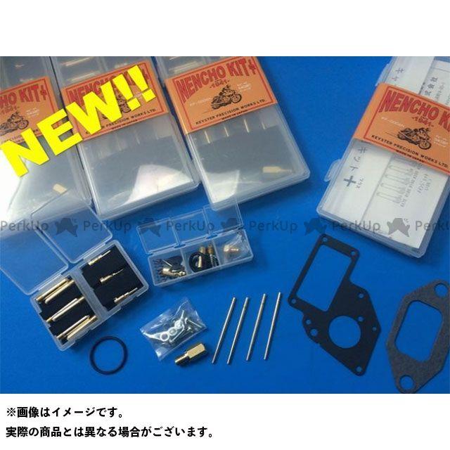 キースター 汎用 ラビットS301B2-B4 S302BT2-BT4 -ツーリング-用燃調キットプラス  KEYSTER